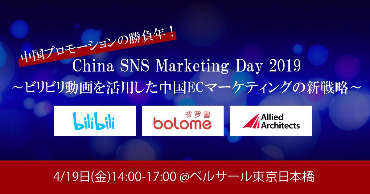 China SNS Marketing Day 2019